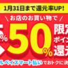 メルカリからのお知らせ 【12/18~1/31】メルペイスマート払い5%ポイント還元キャンペ