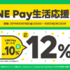 LINE Pay | 増税を吹き飛ばせ!! LINE Pay生活応援祭