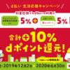 【dポイントクラブ】d払い 生活応援キャンペーン