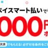 メルカリからのお知らせ 【11/7 10:00から】メルペイスマート払いをはじめると1,000ポ