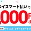 メルペイスマート払いをはじめると2,000円分ポイントプレゼント - メルペイ メルカリ