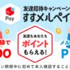 メルカリからのお知らせ 【2019/11/6〜2020/4/5】招待するごとに500円分ポイントもら