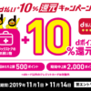 【dポイントクラブ】【ドラッグストア限定】d払い10%還元キャンペーン