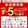 【第2弾】楽天ペイアプリのお支払いで最大5%還元 - 楽天ペイアプリ